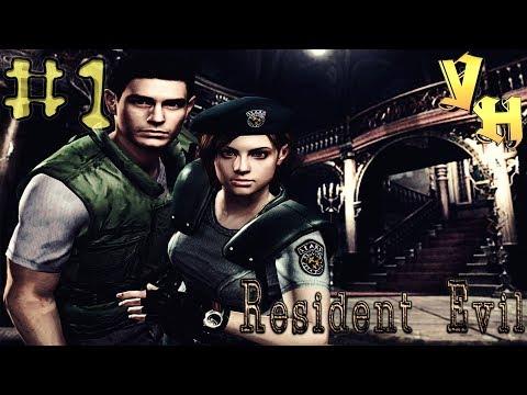 ◀️ КЛАССИКА ПО НОВОМУ ▶️ Resident Evil  Biohazard HD REMASTER #1