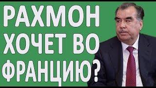 ШОК ВИДЕО Почему РАХМОН и МАКРОН хотят сближения новости2019 Франция Таджикистан