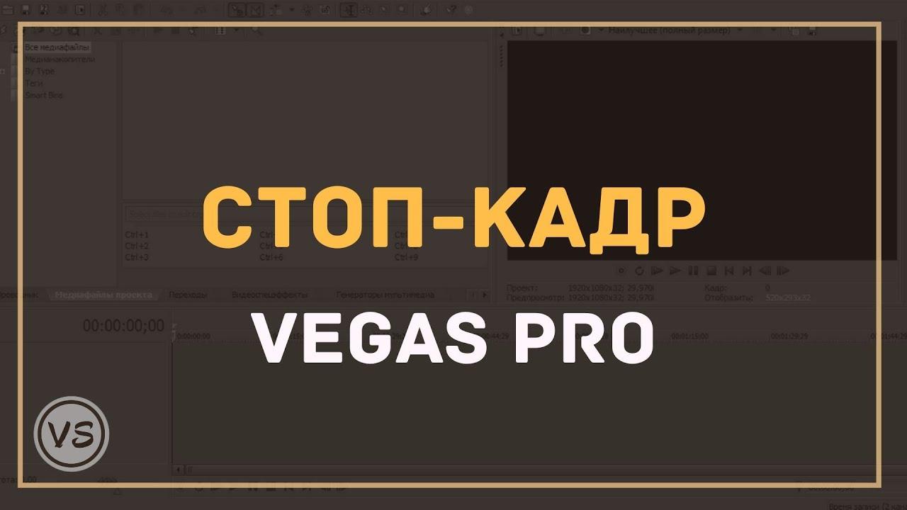 12. Как сделать стоп-кадр в Sony Vegas Pro (фото из видео)