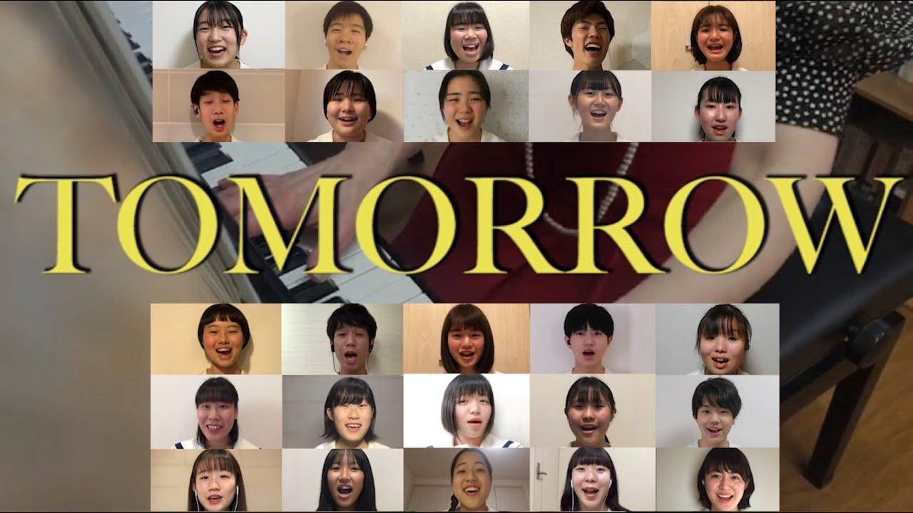 【テレワークで合唱してみた!】Tomorrow/杉並児童合唱団〜応援動画 第2弾〜