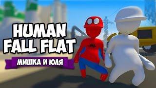 Human Fall Flat НА ДВОИХ ♦ ДИЧЬ НА ЭЛЕКТРОСТАНЦИИ thumbnail