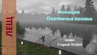 Русская рыбалка 4 озеро Старый Острог Лещ под дождем