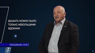 Победивший COVID 19 Владимир Козлов Вдох