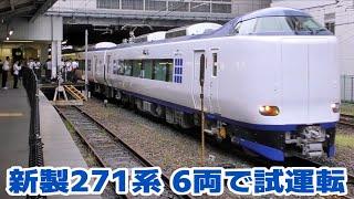 【JR西日本】新製271系(HA651+HA652) 公式試運転