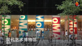 及时行乐中文纽约现代艺术博物馆