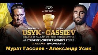 Мурат Гассиев - Александр Усик прогноз  Murat Gassiev vs Oleksandr Usyk Who Wins?
