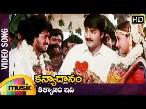Kanyadanam Telugu Movie Songs  Kalyanam Idhi  Song  Upendra  Rachana  Mango Music