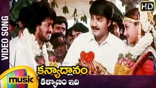 Kanyadanam Telugu Movie Songs | Kalyanam Idhi Video Song | Upendra | Rachana | Mango Music
