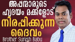 God who reconciles the hearts of fathers to their children | Malayalam Messages | Br. Suresh Babu