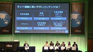 【パネルディスカッション】テレビとネットの融合の今と未来(AWS Summit Tokyo 2014 | ME-05)