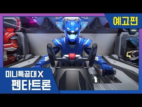 [미니특공대X:펜타트론] 10주차 미리보기
