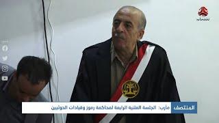 مأرب : الجلسة العلنية الرابعة لمحاكمة رموز وقيادات الحوثيين