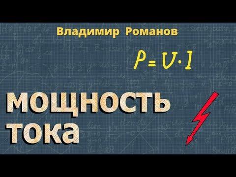 физика МОЩНОСТЬ электрического ТОКА 8 класс