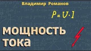 МОЩНОСТЬ электрического ТОКА физика 8 класс