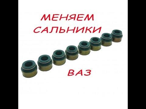 замена сальников клапанов на снятой гбц ваз 2108-2115