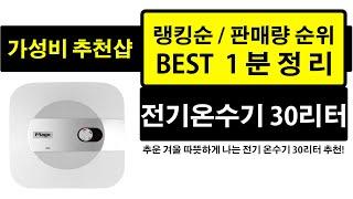 가성비 전기온수기 30리터 판매량 랭킹 순위 TOP 1…