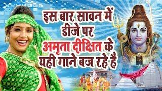 इस बार सावन में DJ पर Amrita Dixit के इन गानो धूम मचा रखी है - Bhojpuri Superhit Song