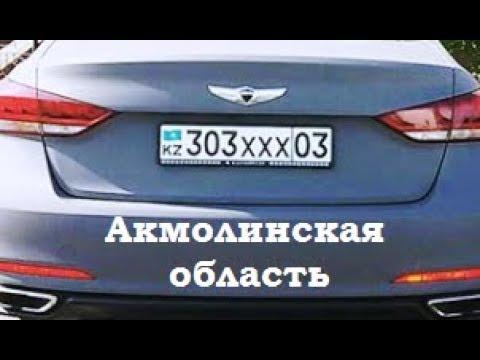 Крутые АВТО номера Акмолинская область. Akmola Car Plate Numbers - 1 Minute Story NS