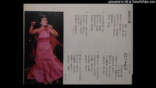 NETテレビ『人形佐七』主題歌 石本美由起 作詞 かとう哲也 作曲 1971/4.