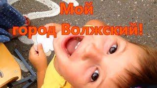 Город Вожский песня / Песня про Волжский /Садик 59 Весна видео
