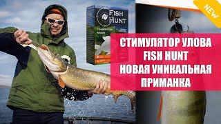 Изготовление прикормки для рыбалки
