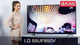 Видео-обзор телевизора LG 55UF850V(Купить телевизор LG 55UF850V Вы можете, оформив заказ у нас на сайте ..., 2015-06-05T07:21:26.000Z)
