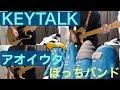 【KEYTALK】アオイウタ 一人で演奏してみた【ぼっちバンド】