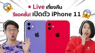 เปิดตัว iPhone11 พากย์ไทย (รีแอคชั่น)