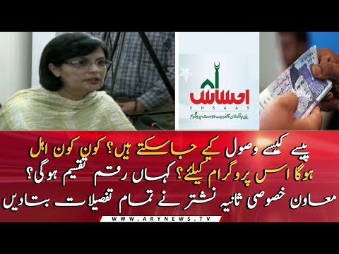 Sania Nishter Elaborates About PM's Web Portal Of Supporting Individuals Program