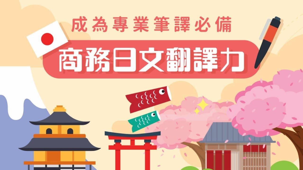 成為專業筆譯必備:商務日文翻譯力⎢線上課程募資 - YouTube