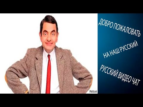 рус видео чат