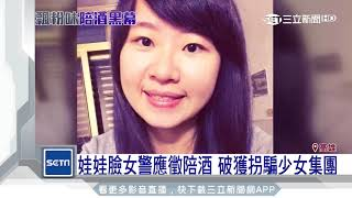 娃娃臉女警應徵陪酒 破獲拐騙少女集團|三立新聞台