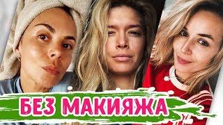 Российские звезды без макияжа