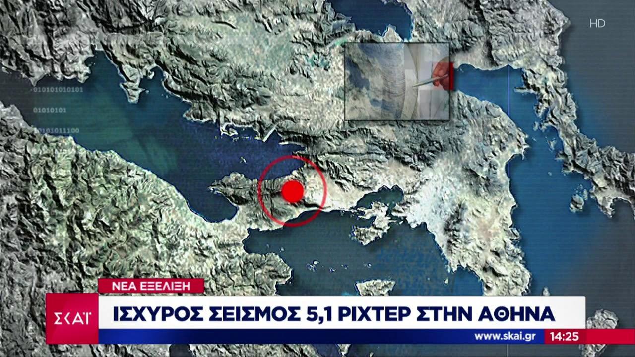 Image result for σεισμος αθηνα 2019