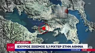 Eιδήσεις   Iσχυρός σεισμός 5,1 ρίχτερ στην Αθήνα   19/07/2019