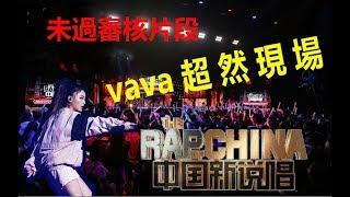 《中國新說唱》live—vava未刪減完整版,歌名未知