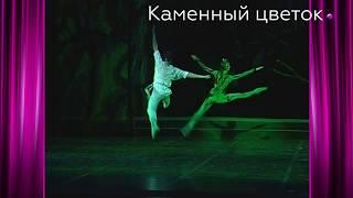 "Балет ""Каменный цветок"". Театр балета Юрия Григоровича"