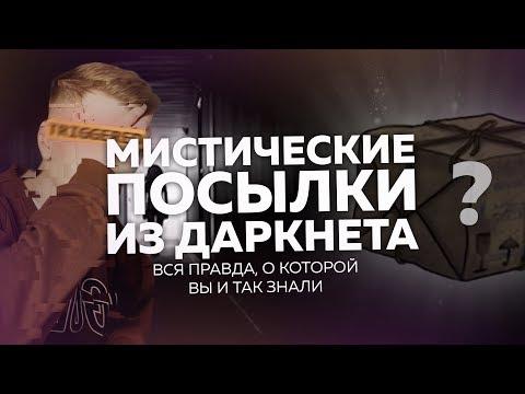 МИСТИЧЕСКИЕ ПОСЫЛКИ ИЗ ДАРКНЕТА! :) (НЕ ФЕЙК!!1)