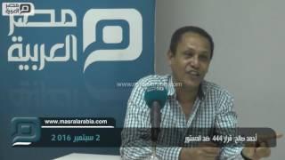 مصر العربية | أحمد صالح: قرار 444  ضد الدستور