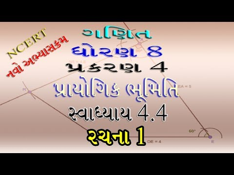Maths Std 8 Swadhyay 4.4 Rachana 1