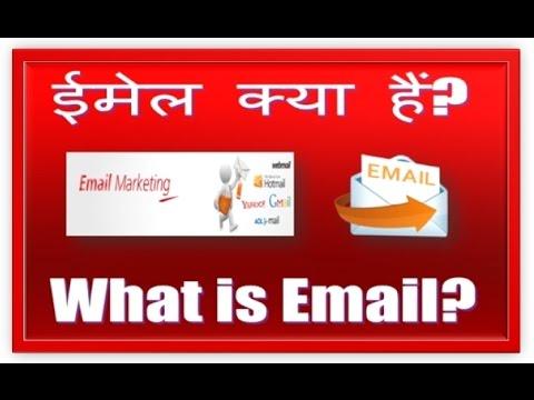 What is Email?Email kya hai?Hindi video by Kuch Bhi Sikho.