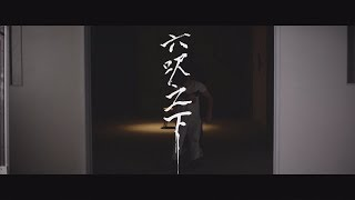 逆流 NiLiu - 六呎之下 (Official Music Video)