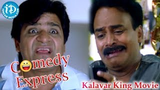 Kalavar King Movie - Back To Back Comedy Scenes Part 1 - Ali - Venu Madhav - Raghava