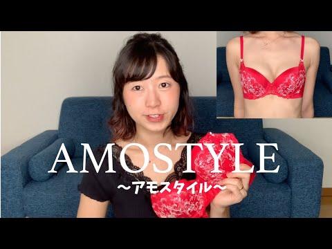 【下着紹介】アモスタイルの真っ赤な下着を紹介【AMOSTYLE】