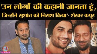 Sushant Singh Rajput Death: Shekhar Kapur बताया उनको Sushant के परेशानी का  कारण पता है | Paani