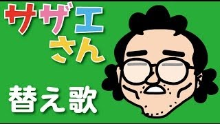 【替え歌】『サザエさん』(ヒコカツがMステ風なノリで下品にありのままで、アニメ『サザエさん』のOPオープニング主題歌を歌う) thumbnail