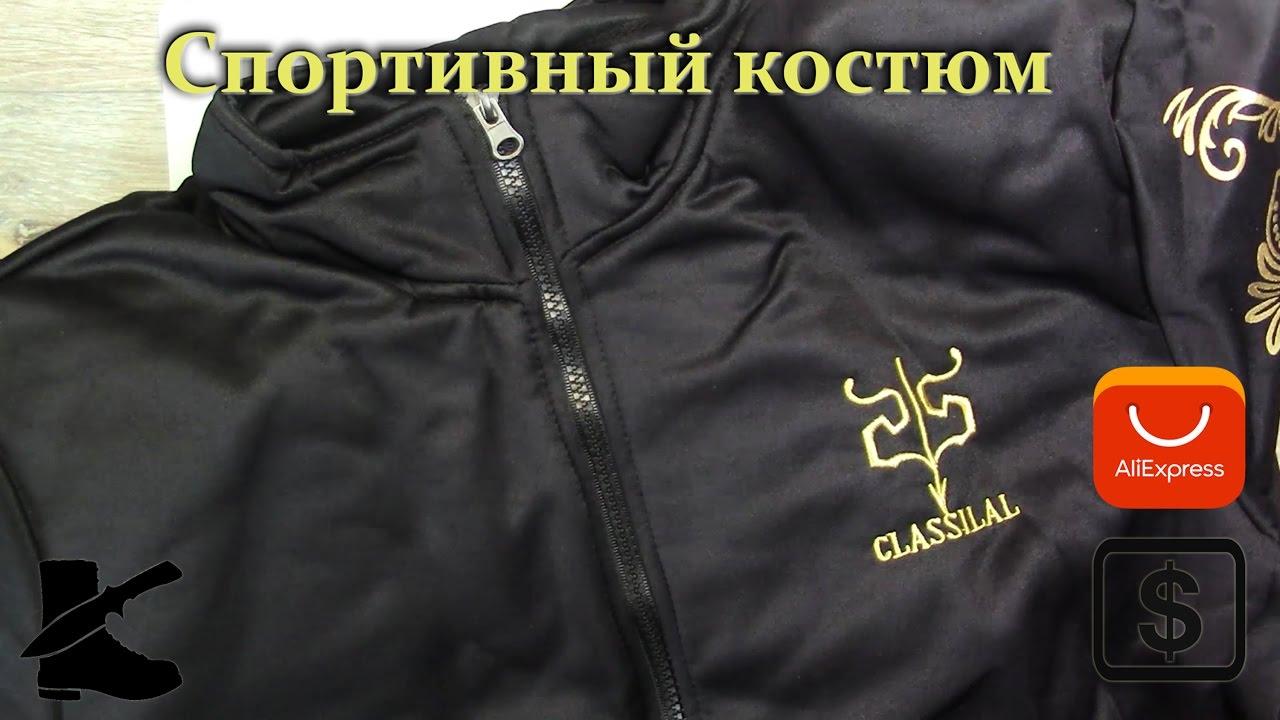 AliExpress: Спортивный костюм - Кот в мешке