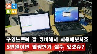 삼성 노트북 레노버 노트북 B급만 매입들어와유~ 개인간…