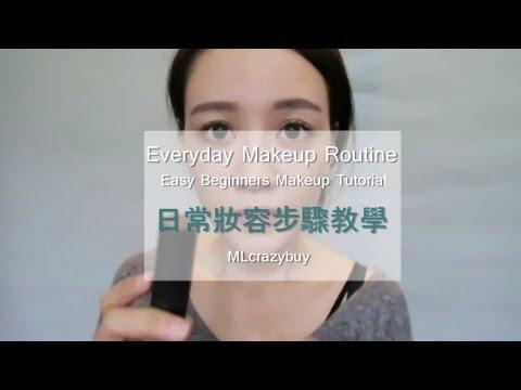 [教學] 日常妝容分享 - YouTube