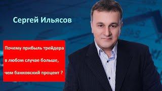 Сергей Ильясов. Магия процентов